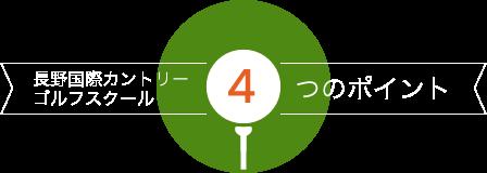 長野国際カントリーゴルフスクール 4つのポイント