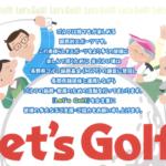 ご来場ゴルファーの皆様へ 長野県ゴルフ振興基金ご協力のお願い