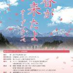 【オープンコンペ】4/28 春がきたよオープンコンペ開催!