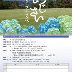 【オープンコンペ】6/26 『あじさい』オープンコンペ開催!