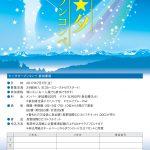 【オープンコンペ】7/7 『七☆夕』オープンコンペ開催!