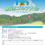 【オープンコンペ】8/17 『社長杯納涼大会』オープンコンペ開催!