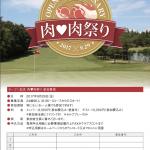 【オープンコンペ】9/29 『オープン記念 肉♡肉祭り』オープンコンペ開催!