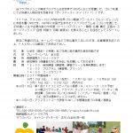ザ・ファースト・ティ・ジャパン(ジュニア育成プログラム)受講生募集