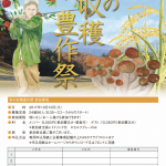 【オープンコンペ】10/10 『秋の収穫豊作祭』オープンコンペ開催!