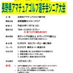 振替開催 第21回知事杯 長野県アマチュアゴルフ選手会シニア大会