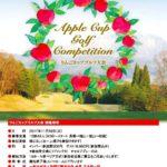 【オープンコンペ】11/28 りんごカップゴルフ大会