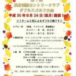 【9/24(祝・月)】第1回 長野国際カントリークラブ ダブルスゴルフ大会開催!