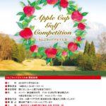 11/15(木)りんごカップゴルフコンペ開催