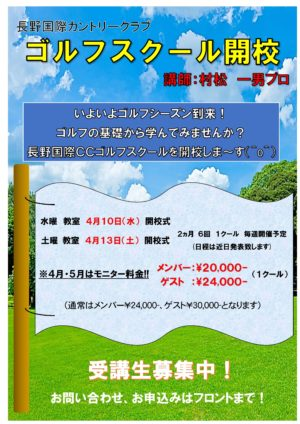 長野国際カントリークラブゴルフスクール