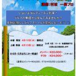 長野国際カントリークラブ ゴルフスクール開校