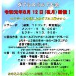 ダブルスゴルフ大会8月12日開催決定!