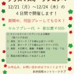 12/21〜12/24 クリスマスオープンコンペ
