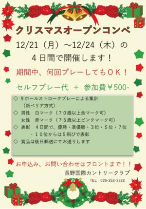 クリスマスオープンコンペ