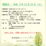 [オープンコンペ]12/15(火) 2020年ありがとうコンペ